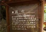 甌穴の説明板