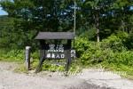 黒湯温泉入口